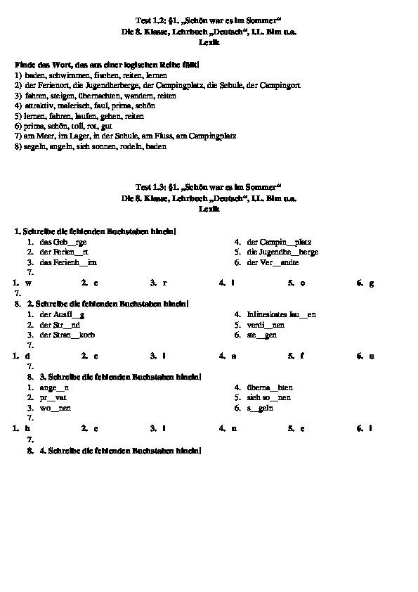Тест по-немецкому языку (8 класс)