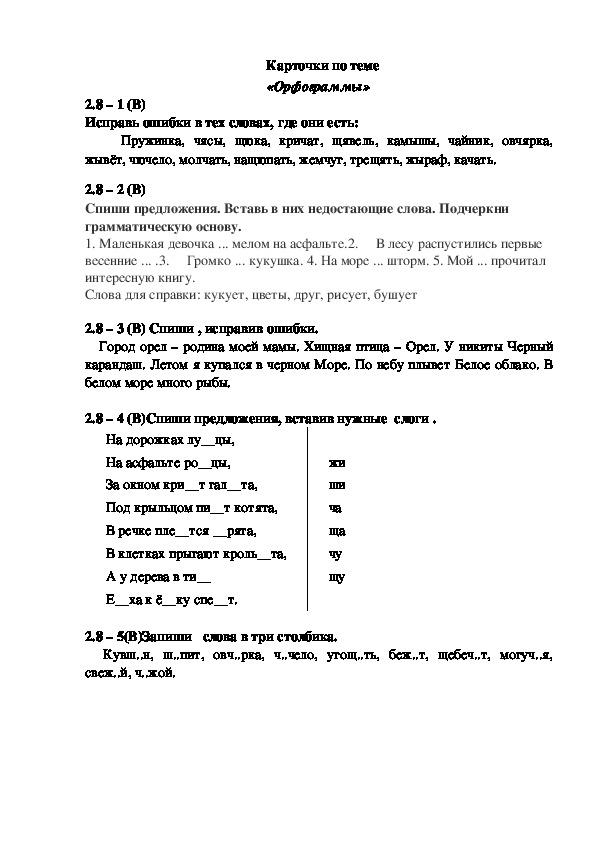 Карточки-задания   по теме «Орфограммы» (2класс,русский язык)