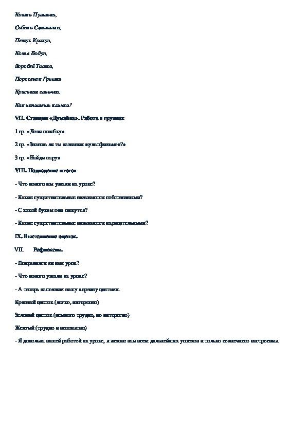 Конспект урока по русскому языку на тему: «Собственные и нарицательные имена существительные» 5 класс