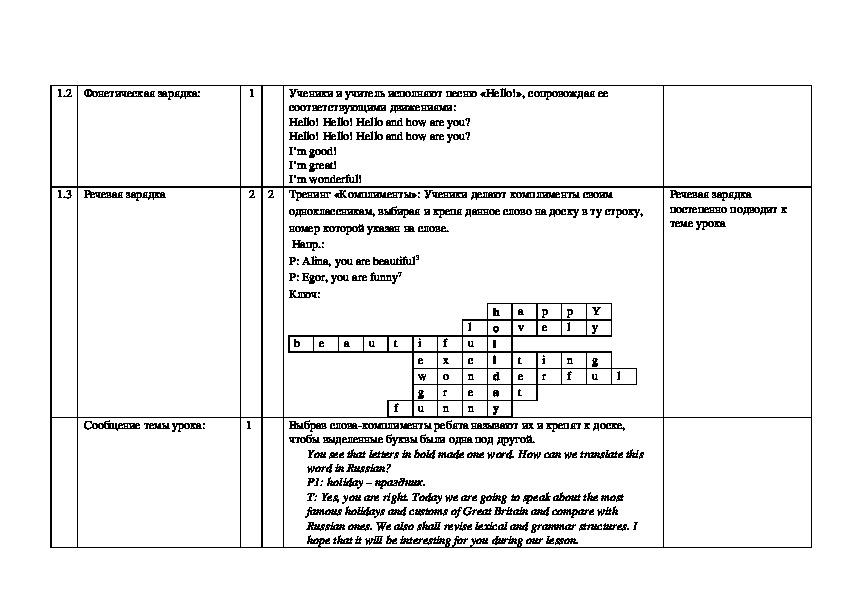 """Урок по английскому языку в 6 классе, УМК """"Spotlight"""", Module 5a"""