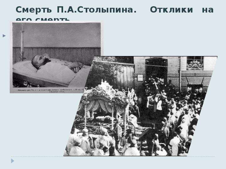 """Разработка урока """"Исторический портрет П.А.Столыпина"""