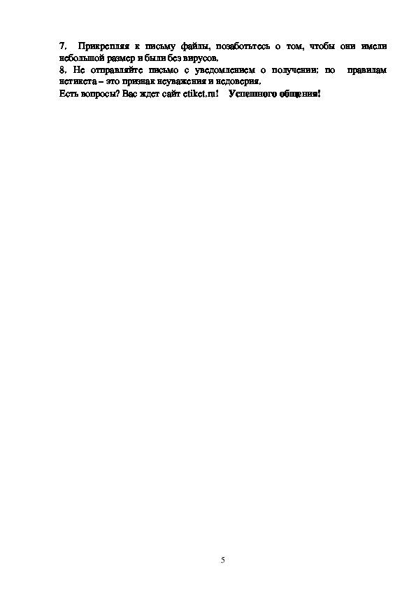 """Презентация к занятию """"Пишем электронные письма""""(10-11 класс)"""