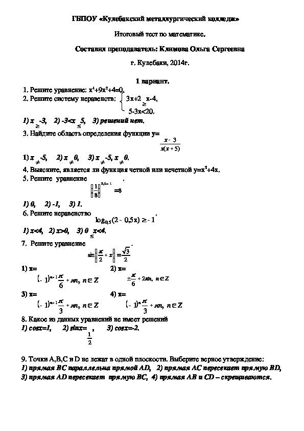 Итоговый тест по математике.