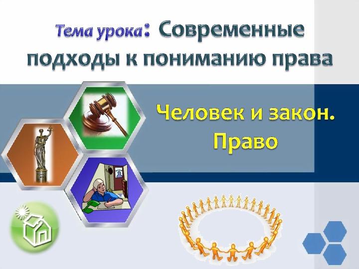"""Презентация к уроку обществознания в 11 классе """"Современные подходы к пониманию права""""(базовый уровень)"""