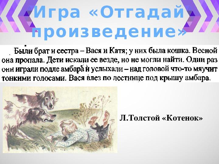 Урок литературного чтения во  2 классе УМК «Школа России» Обобщение к разделу «Русские писатели».