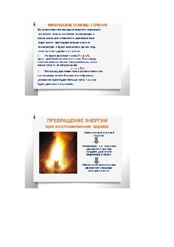 Презентация «Физика горения и путешествие пули внутри  ствола»