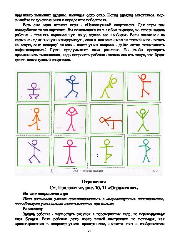 МАСТЕР-КЛАСС ДЛЯ ПЕДАГОГОВ по теме: «Использование нейропсихологических игр и упражнений  в работе с детьми»