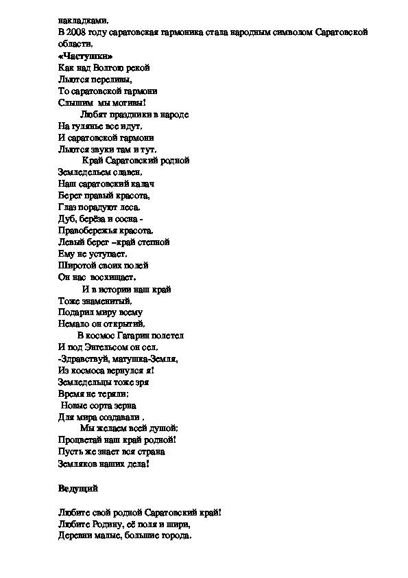 Все слова и песни о моей Родине