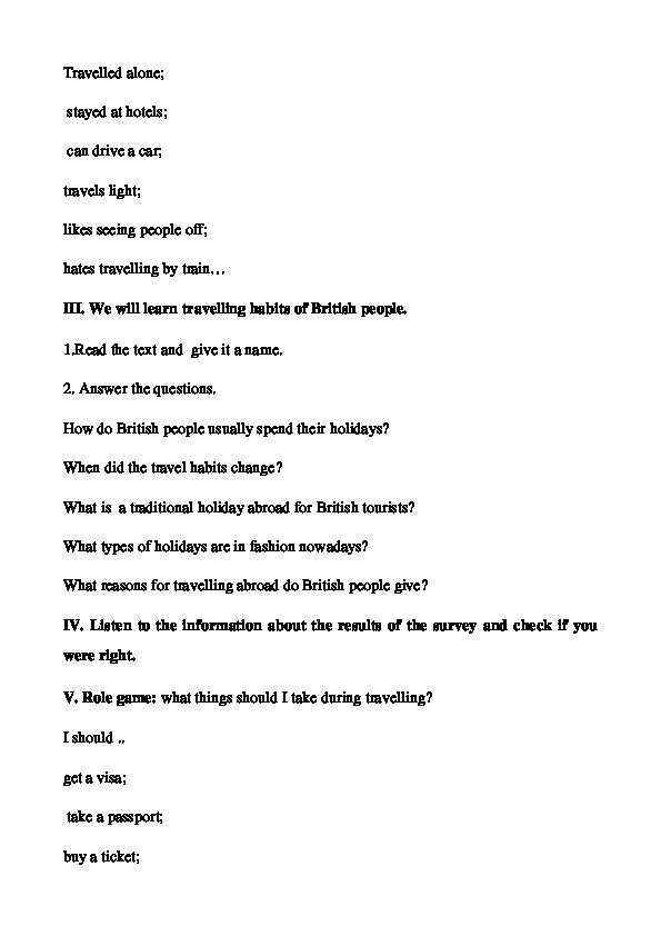 Тема урока:What people do while travelling?(10 класс,английский язык)
