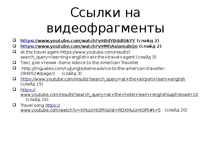 "Интерактивный плакат ""Pack your bags"" (8-9 класс, английский язык)"