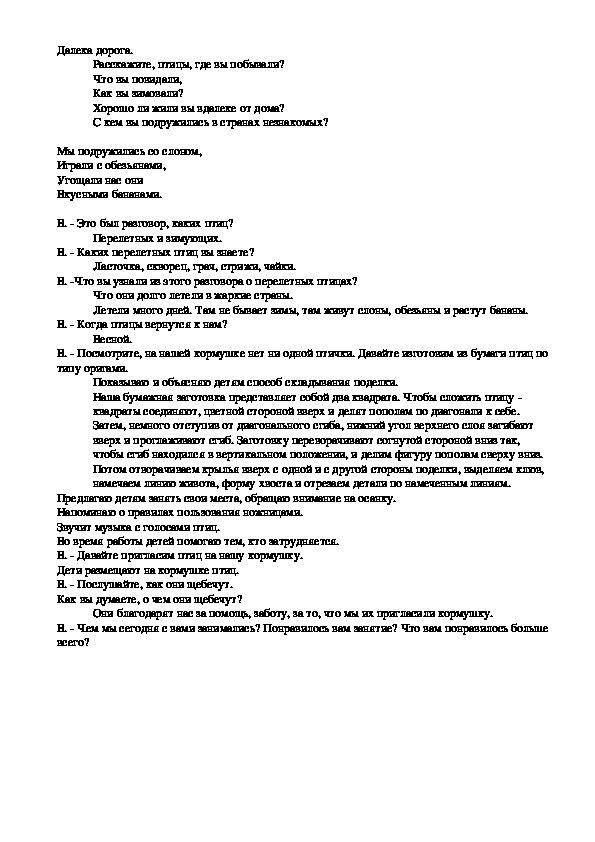 Конспект занятия по развитию речи в подготовительной к школе группе  на тему: «Зимующие птицы »