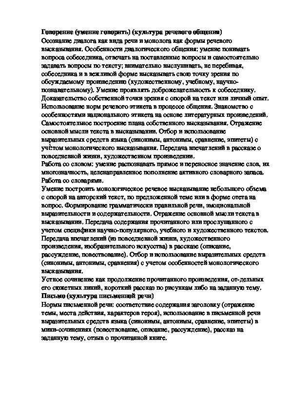 """Рабочая программа по литературному чтению 2 класс """"Школа России""""."""
