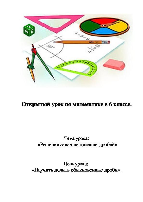 Открытый урок по математике в 6 классе. Деление дробей
