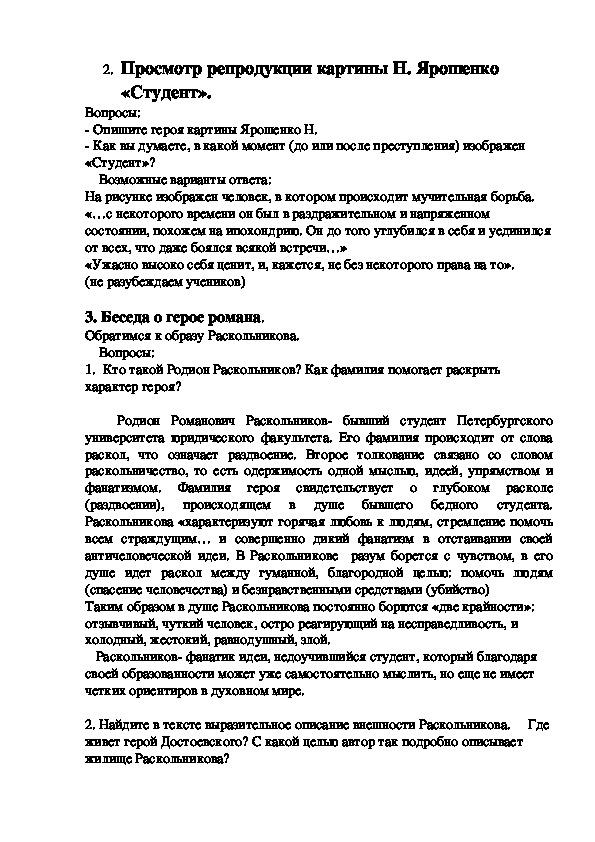 Конспект урока по литературе на тему «Путь к преступлению» (по роману Ф.М. Достоевского «Преступление и наказание») 10 класс