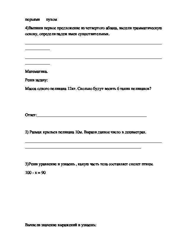 Промежуточная аттестация(3 класс)