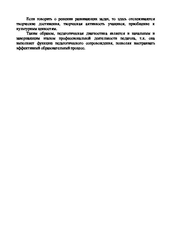 """Статья """"Психолого-педагогическая диагностика на занятиях вокально-хорового ансамбля """"Камертон"""""""