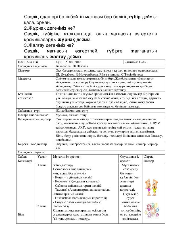 """""""жаттығу жұмысы""""2 сынып қазақ тілі"""