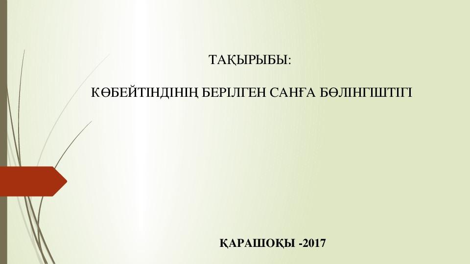 """Презентация на тему """"Көбейтіндінің берілген санға бөлінгіштігі"""""""
