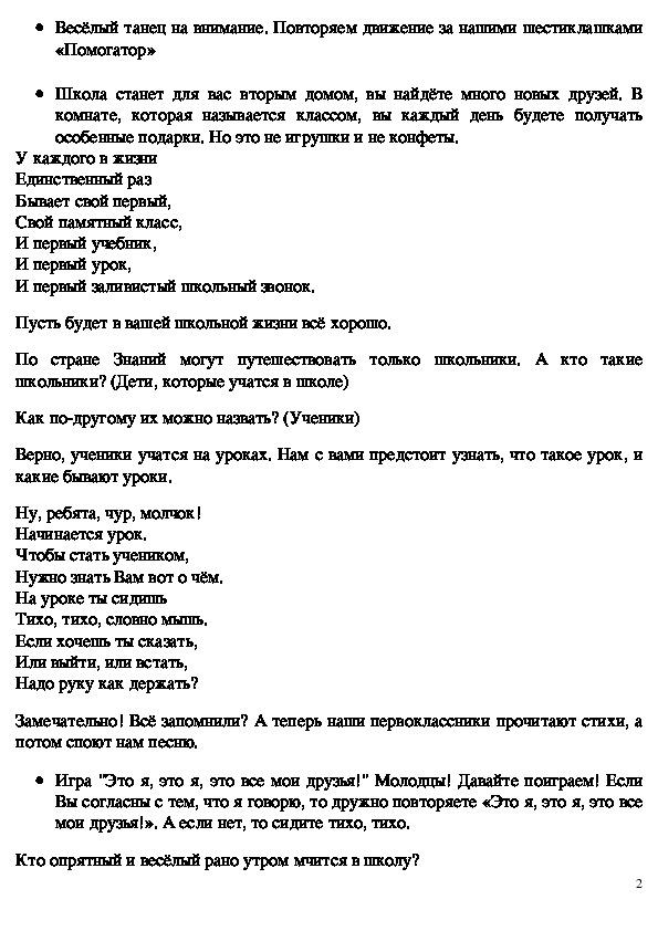 """Праздник """"Посвящение в первоклассники"""""""
