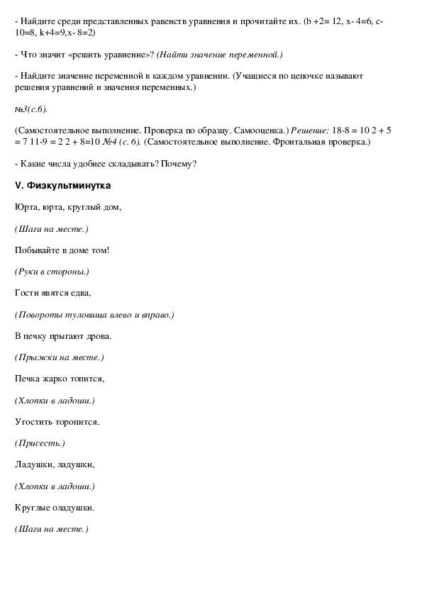 """Поурочный план по математике на тема """"Выражения с переменной"""""""