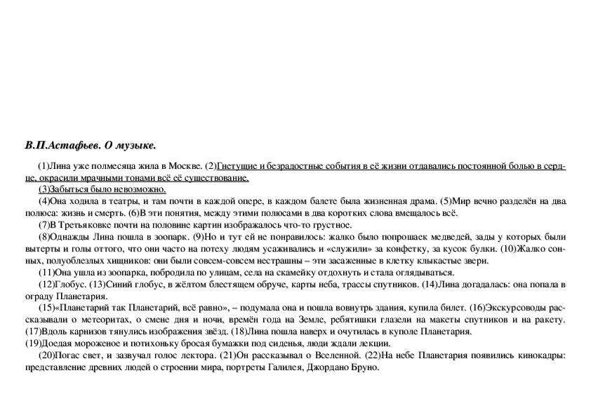 """Материал для подготовки учащихся к написанию сочинения - рассуждения 15.3 на тему """"Настоящее искусство""""."""