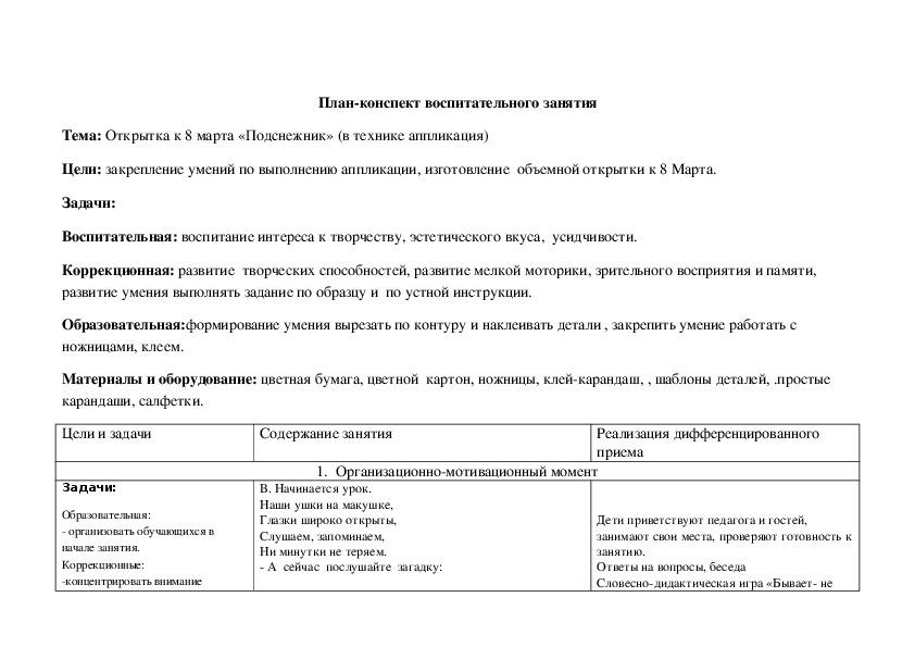 Открытка к 8 марта «Подснежник» (в технике аппликация)