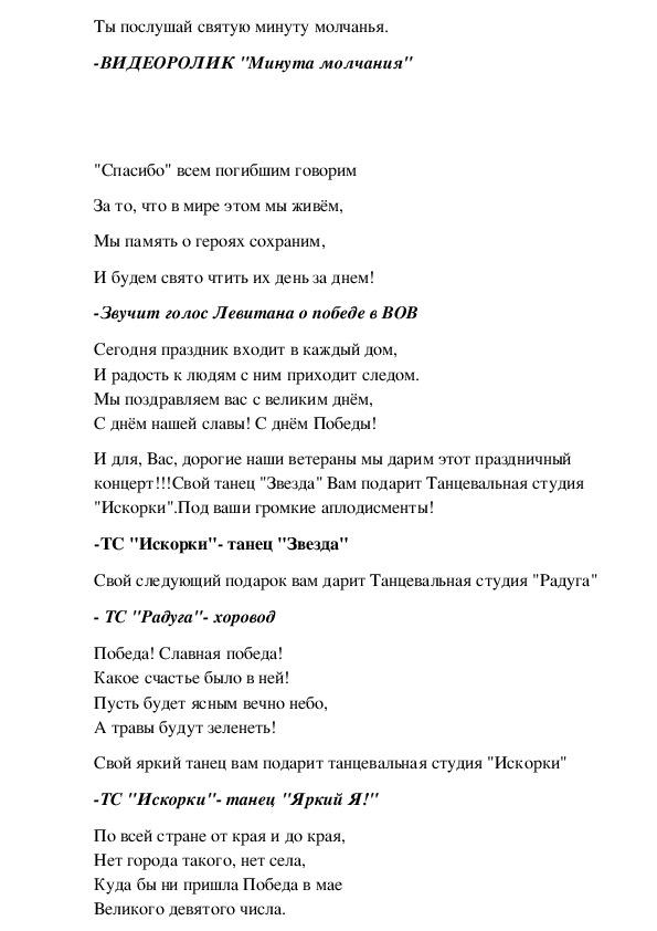 """Сценарий концертной программы  """"Помним и гордимся!"""""""