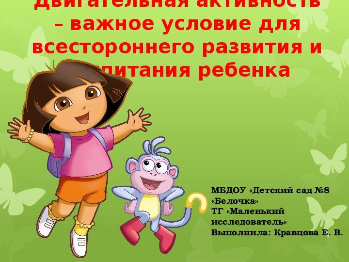 """Консультация для педагогов """"Двигательная активность – важное условие для всестороннего развития и воспитания ребенка"""""""
