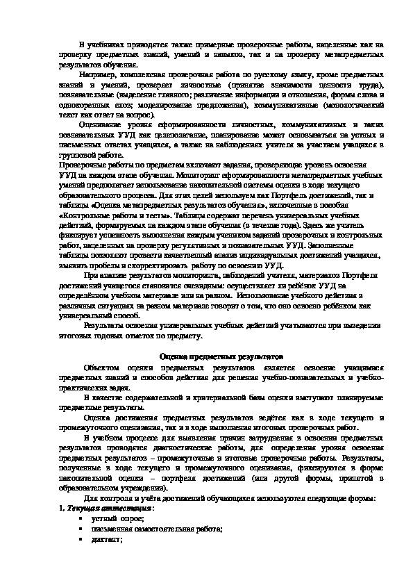 """Доклад на тему: """"Система оценки достижения планируемых результатов освоения  ООП   НОО""""            НОО."""