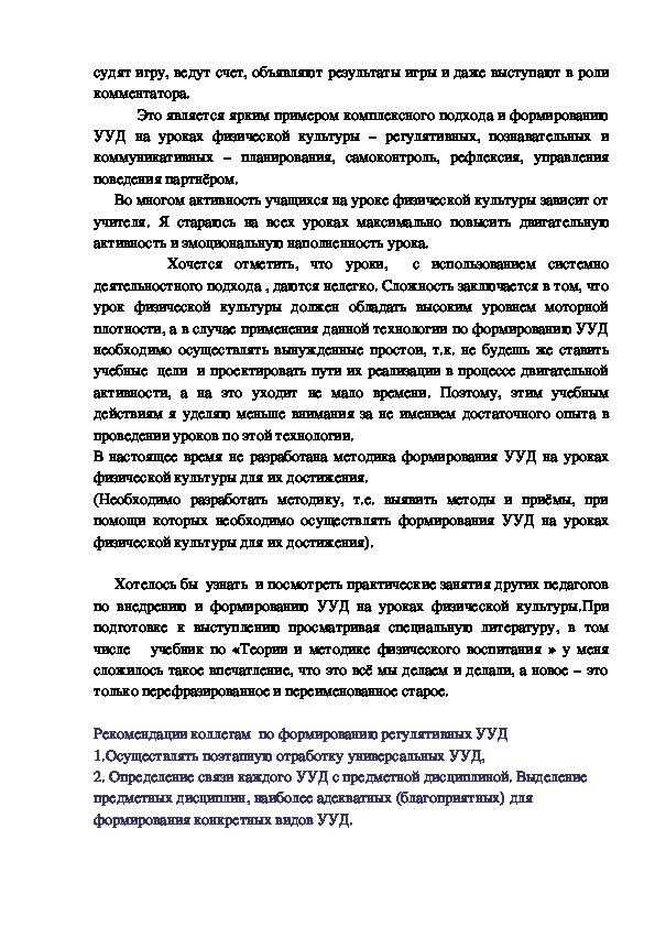 """Формирование УУД на уроках физической культуры в начальной школе""""."""