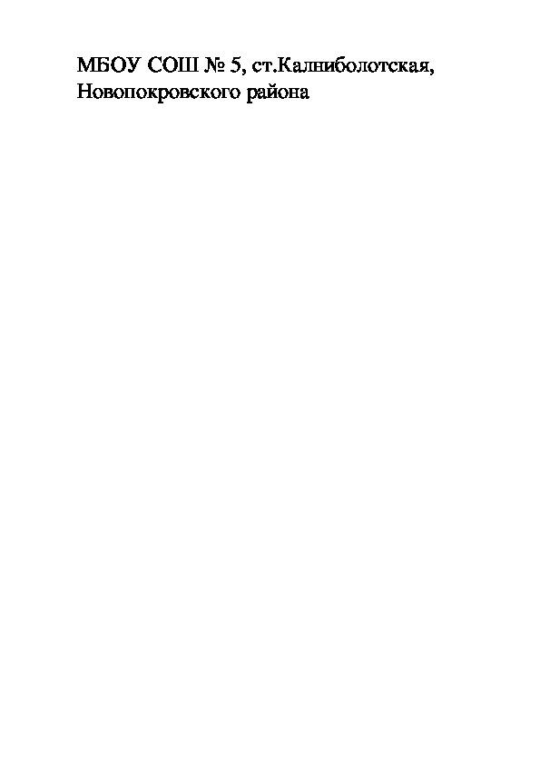 """""""Рождественские праздники"""" (Святки) Внеклассное мероприятие для 1-4 классов"""