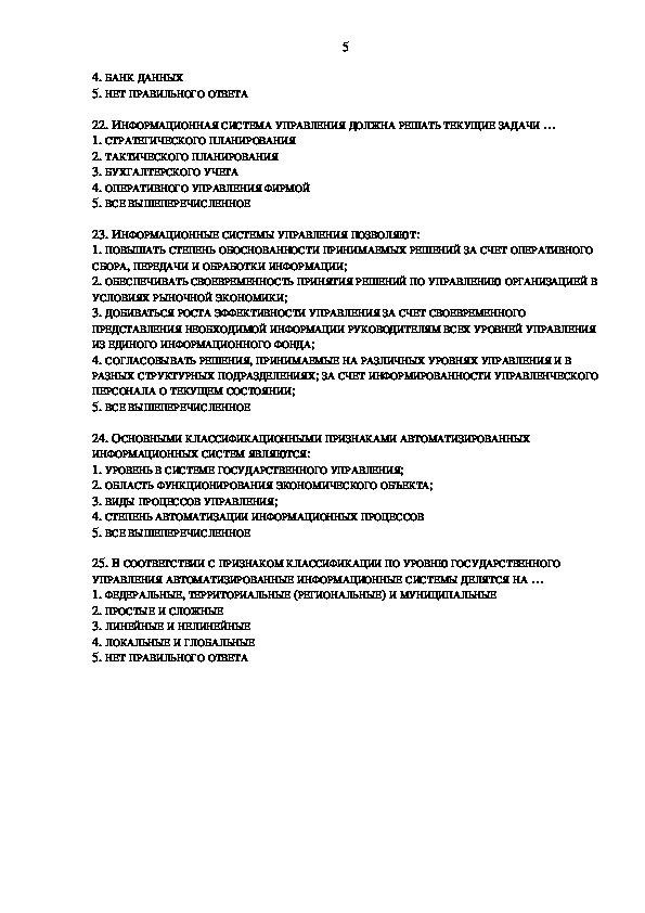 Задания для зачетной работы по предмету «ИКТ в ПД» для специальности Гостиничный сервис