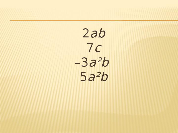"""Презентация на тему """"МНОГОЧЛЕН И ЕГО СТАНДАРТНЫЙ ВИД"""" (Алгебра 7 класс)"""