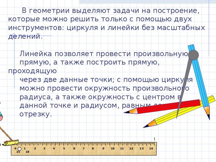 электронной сравнение отрезков циркуля картинки обратите внимание собранные