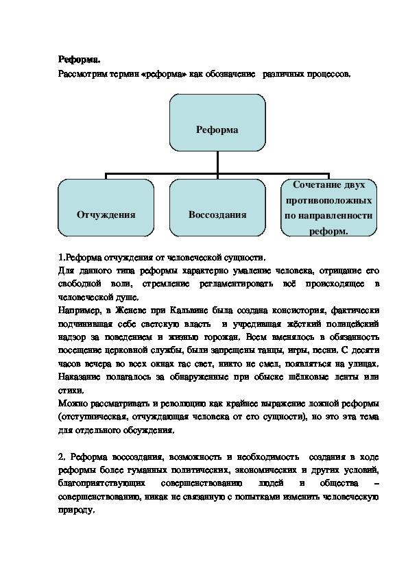 Исследовательская работа. Человек и социальная реформа.