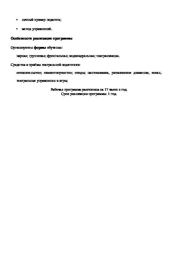 """Рабочая программа объединения """"Театр и мы""""(1 класс)"""