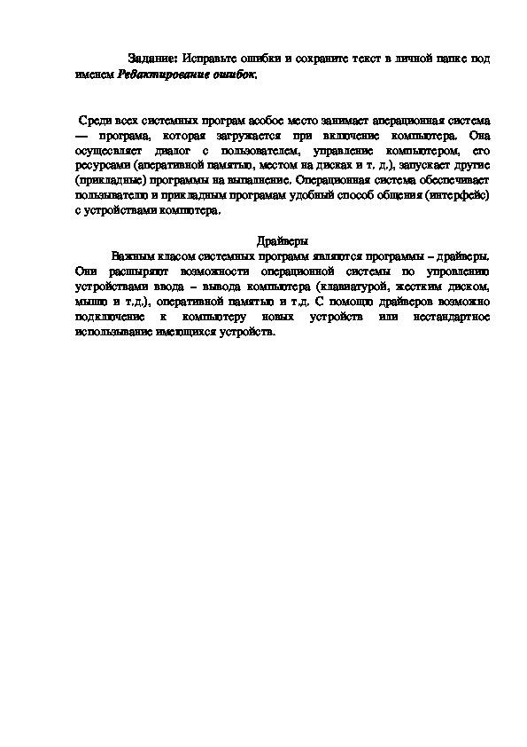 """Практическая работа по информатике """"Редактирование информации в текстовых документах"""" (7 класс)"""