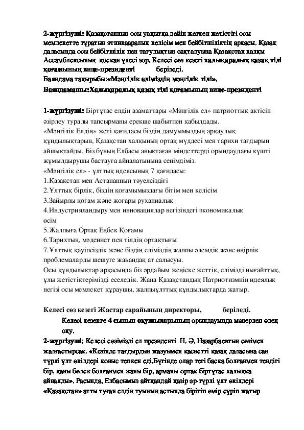 «Мәңгілік Ел» патриоттық актісі  – Қазақстан халықтарының рухани келісімінің негізі» дөңгелек үстел