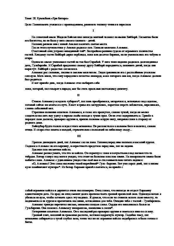 4 класс внеклассное чтение, тема: Ш. Кумисбаев «Три батыра»
