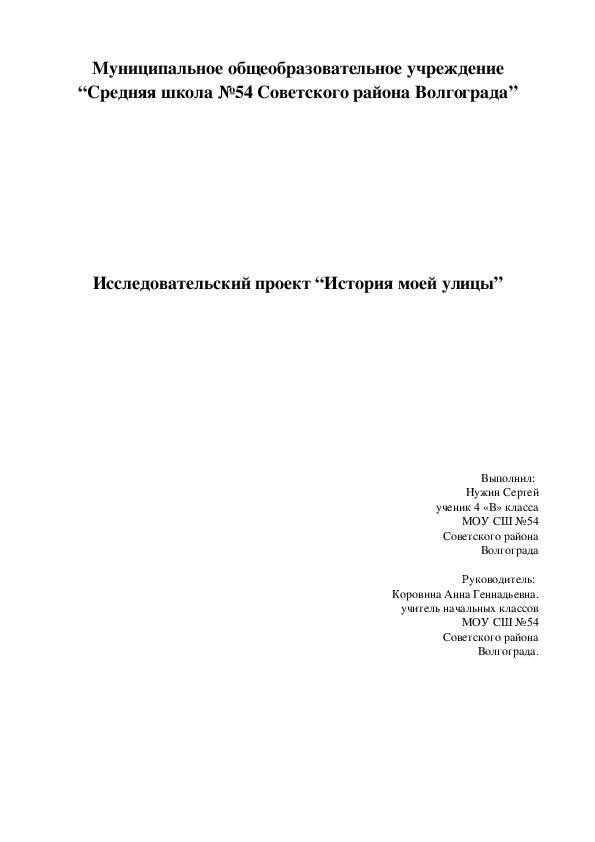 """Исследовательский проект """"История моей улицы"""""""