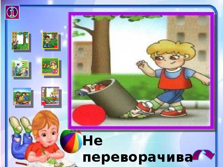 """Интерактивный плакат """"безопасность"""""""