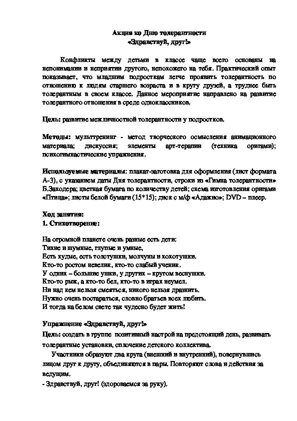 """""""Письмо неизвестному солдату"""""""
