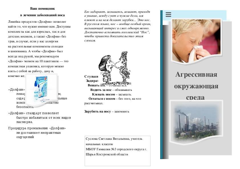 Методическая разработка урока«Агрессивная окружающая среда»