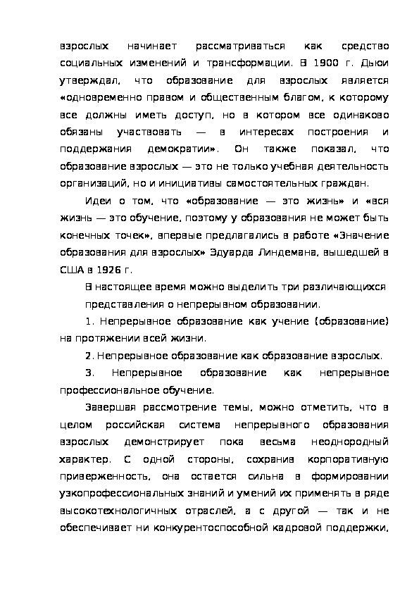 Непрерывное образование в России