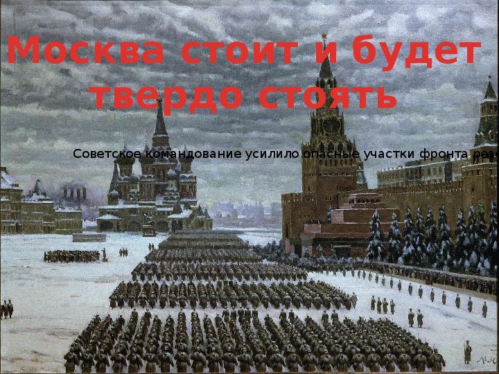 """Презентация """"Битва за Москву"""""""