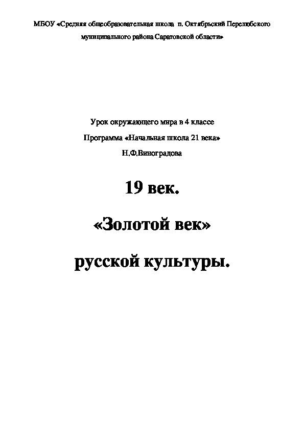 Урок окружающего мира Золотой век  в русской культуре 4 класс