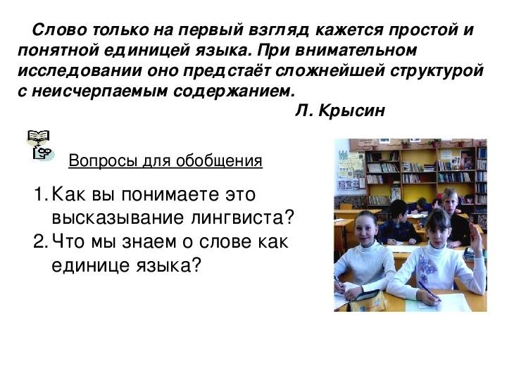 Слово-основная единица языка :Мультимедийный вводный урок русского языка в 6 классе)