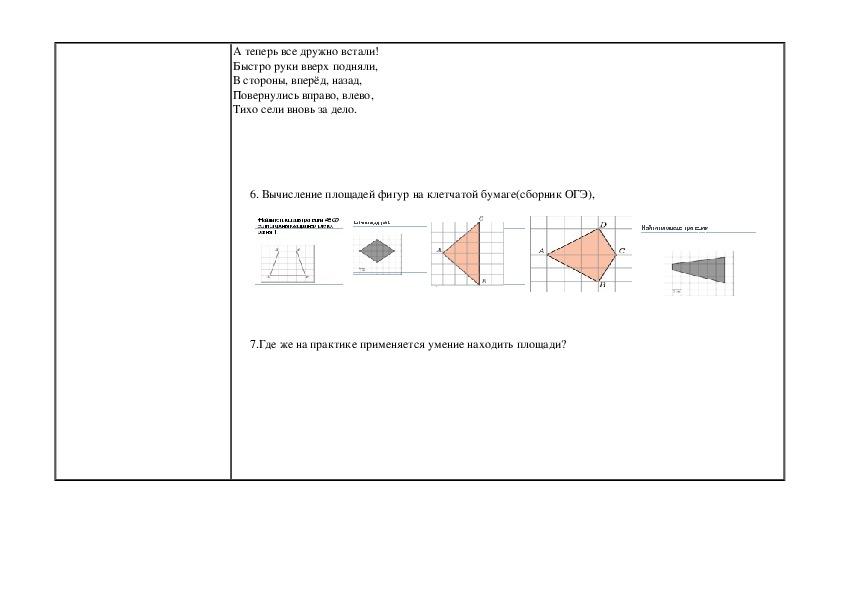 "Конспект урока по геометрии 8 класс ""Решение задач на применение формул площадей фигур"""