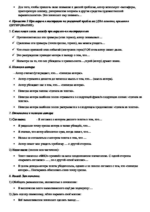 Памятка написания сочинения-рассуждения по заданному тексту ЕГЭ 2019. (Задание 27 ЕГЭ, 11 класс, русский язык)