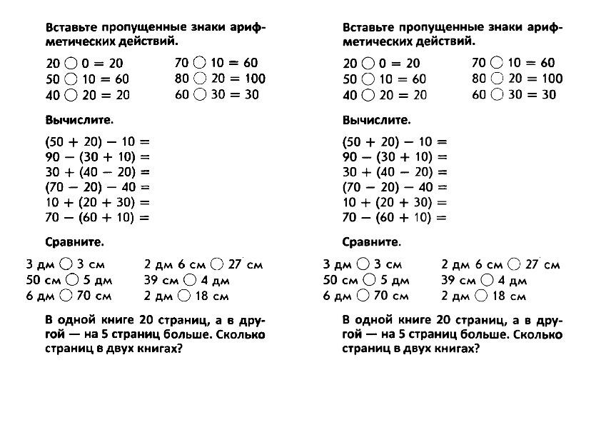 Карточка по математике 2 класс Действия с круглыми числами
